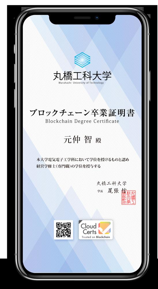Free iphone x mockup psd 丸橋工科大学 サンプル証明書 in iphone
