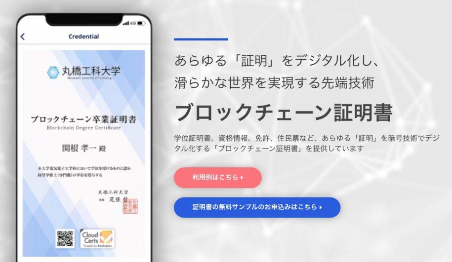 ブロックチェーン証明書スタートアップ「LasTrust」のホームページ