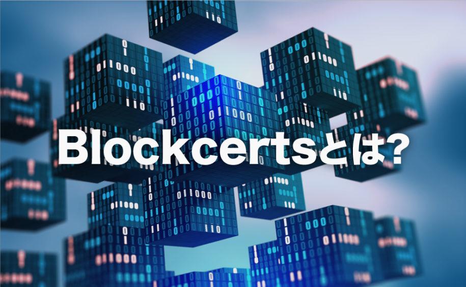 blockcertsとは?