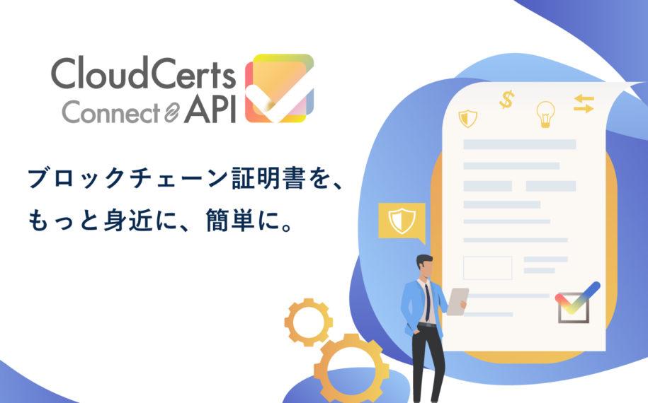 ブロックチェーン証明書発行API「CloudCerts Connect」