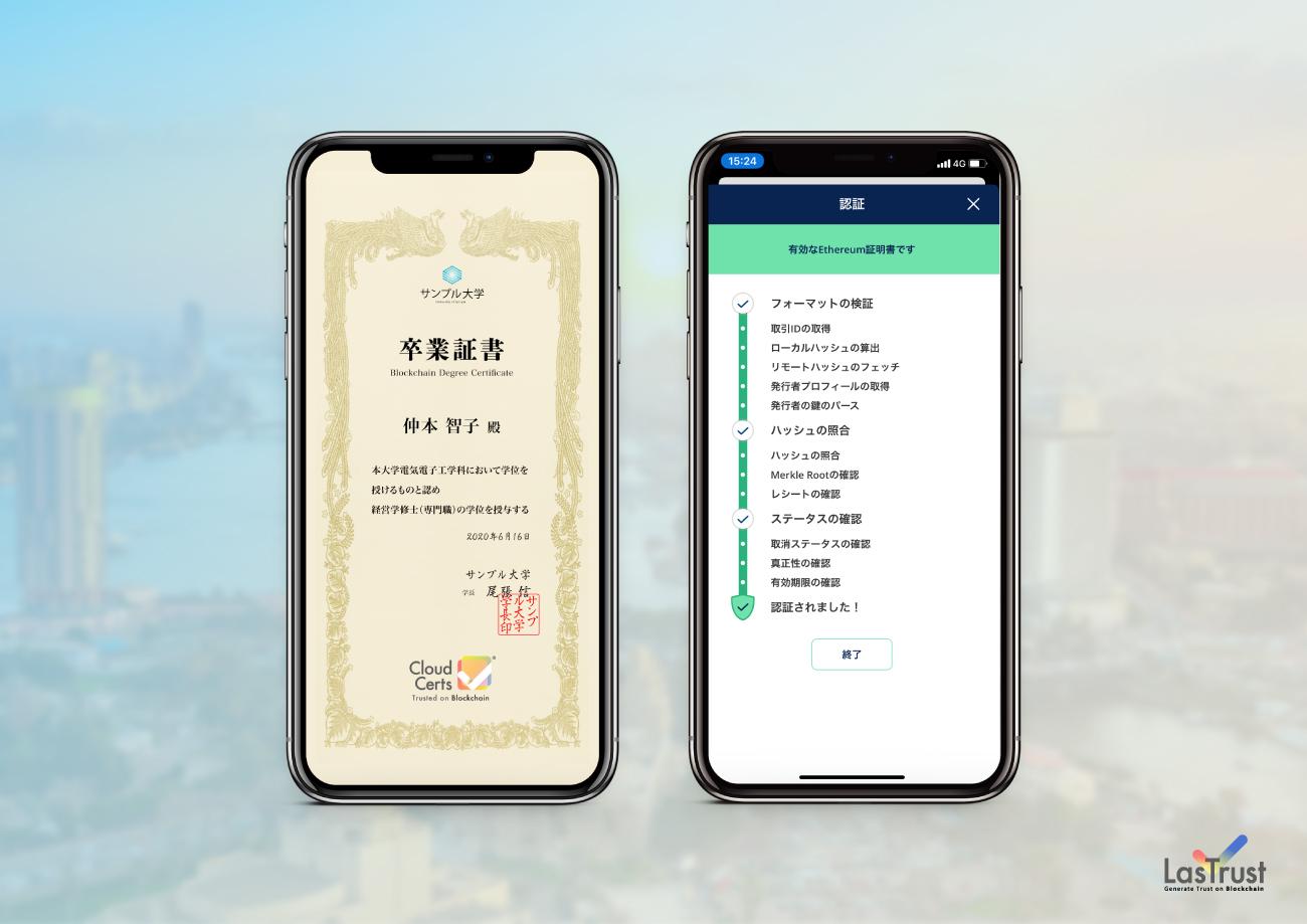 CloudCerts_sample_卒業証明書_LasTrust