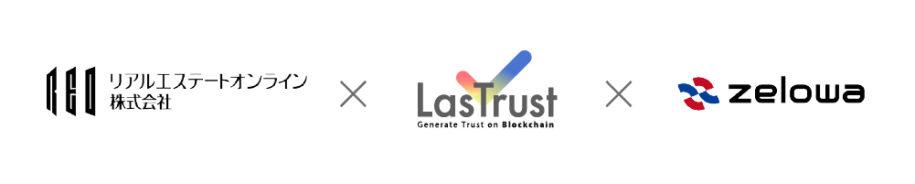 LasTrust、リアルエステートオンライン、ゼロワの業務提携、実証実験開始