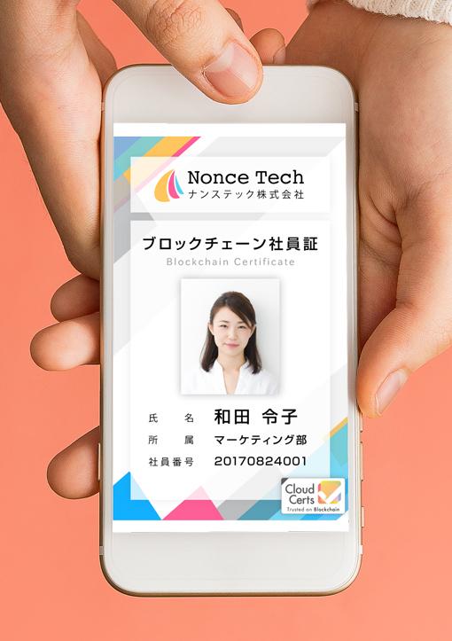 デジタル社員証_iphone